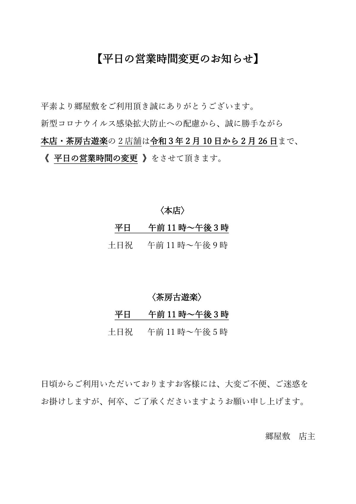 平日の営業時間変更のお知らせ