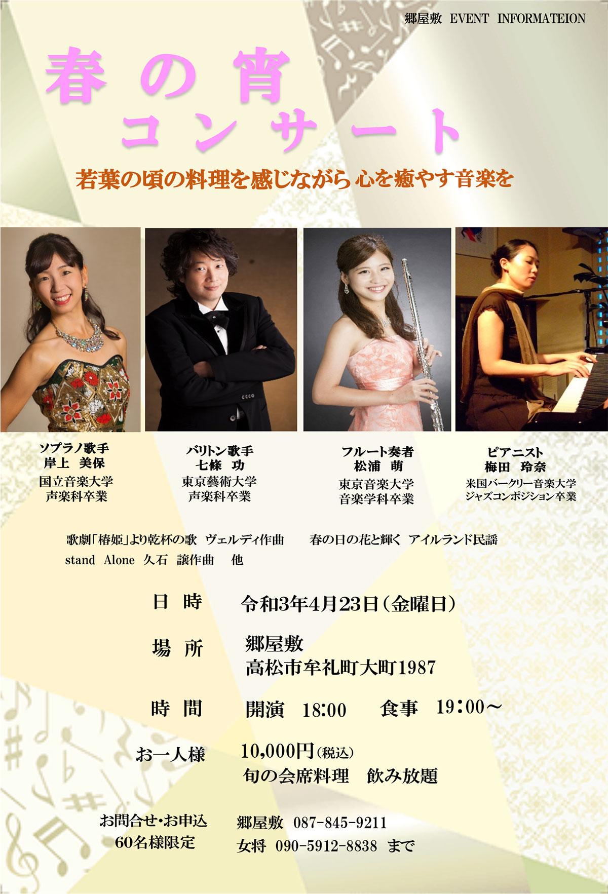 春の宵コンサート