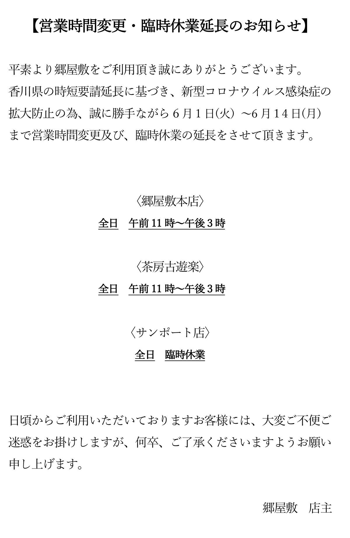 【営業時間変更・臨時休業延長のお知らせ】
